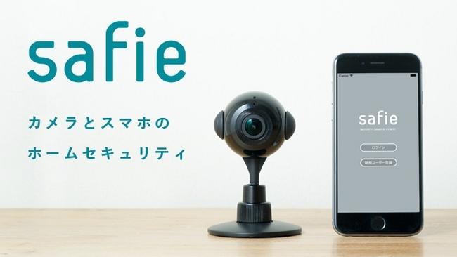 安価で気軽に使えるホームセキュリティシステム「Safie」がIoTで安心をお届け