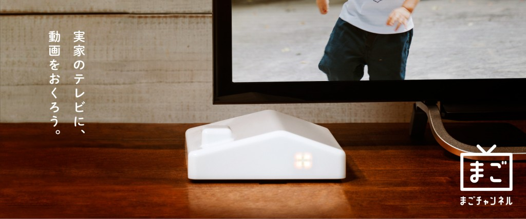ネットいらずで驚くほど簡単!スマホで撮ったら自動で実家のテレビに届く「まごチャンネル」