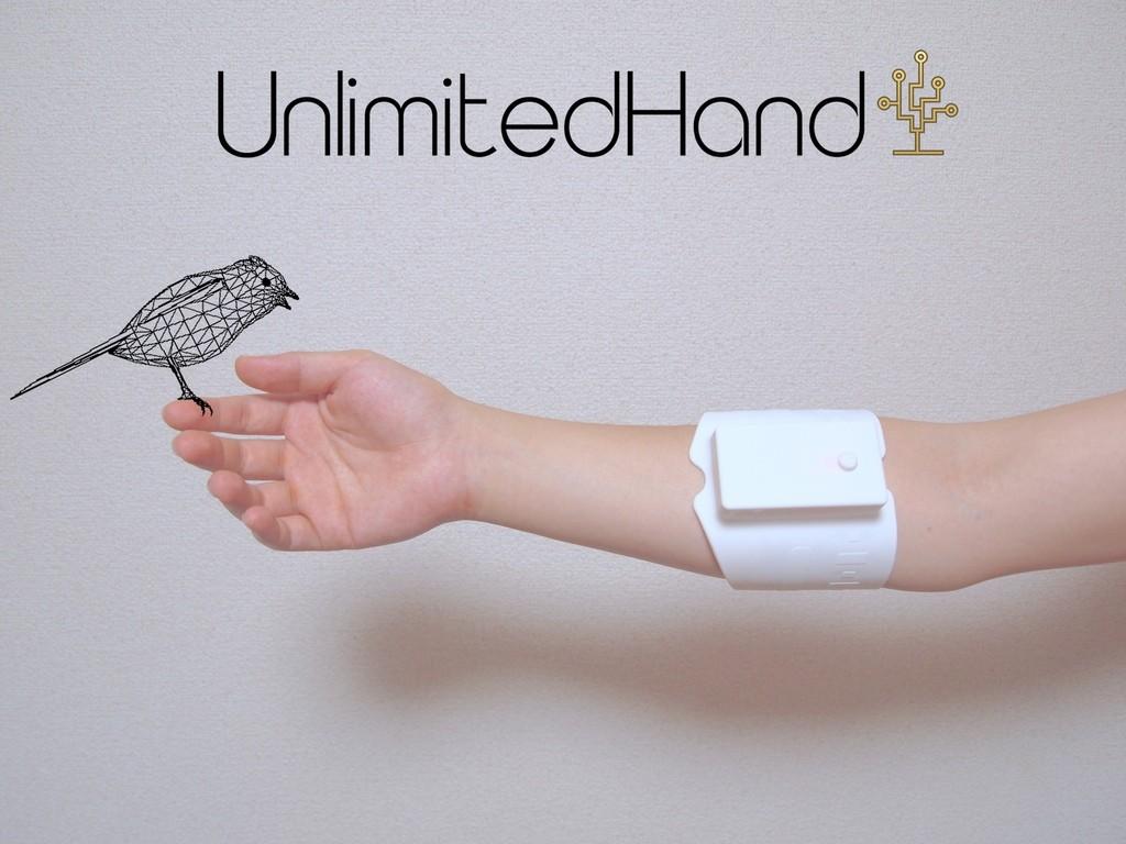 世界初!東大発のさわって感じることのできる触感型ゲームコントローラー「UnlimitedHand」