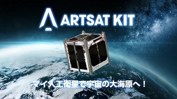 宇宙開発はじめませんか?自分でつくれる人工衛星キット「ARTSAT KIT」で夢をかなえよう