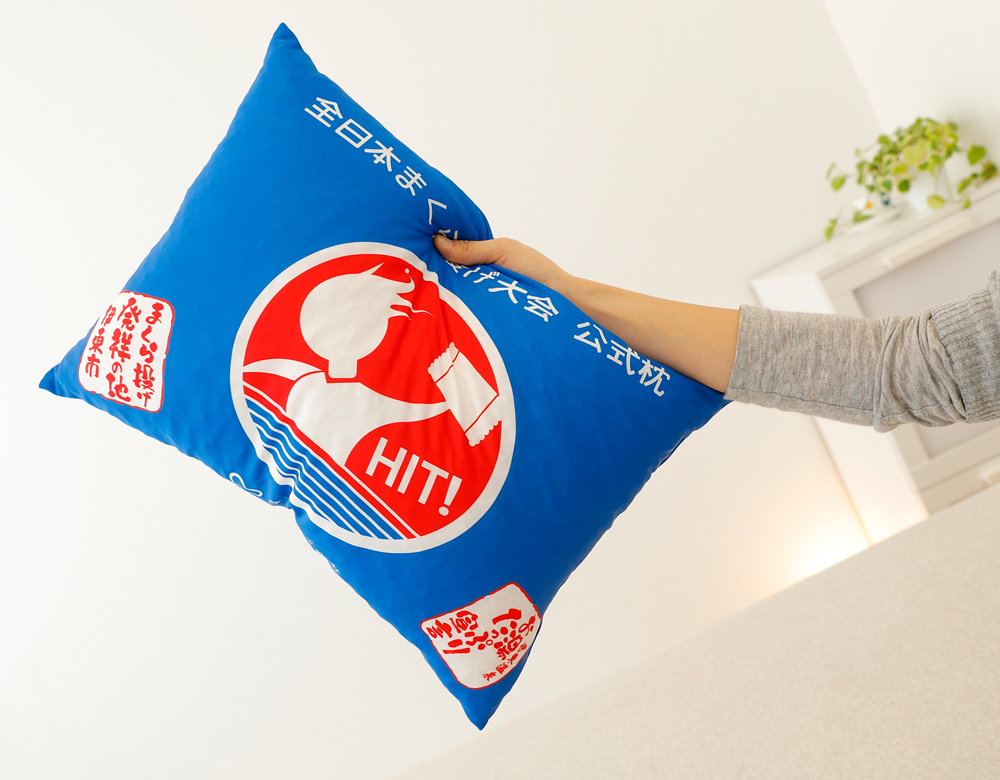全日本まくら投げ大会の公式枕。投げやすいけど当たっても痛くない