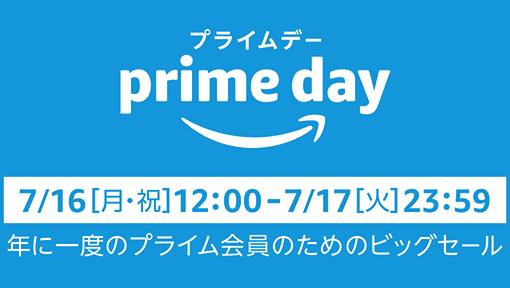 【Amazonプライムデー】7月16日正午からスタート!お得だらけの36時間