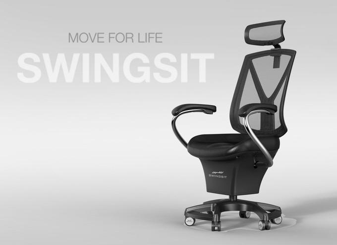 座りっぱなしの現代人へ!スウィングするオフィスチェア「SWINGSIT」