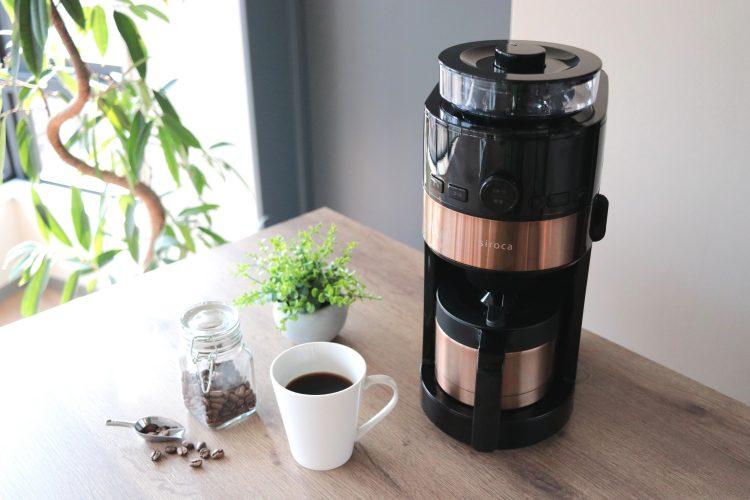 【レビュー】忙しい朝も本格的なコーヒーを味わえるシロカの「コーン式全自動コーヒーメーカー」