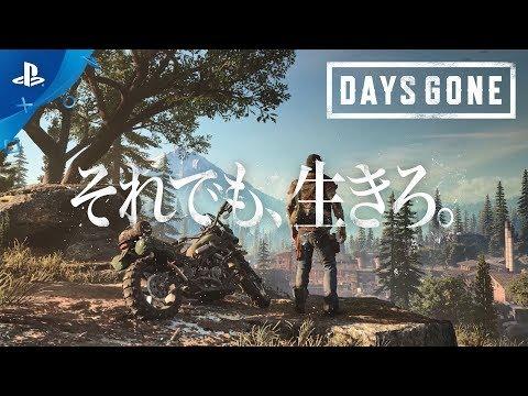 Days Gone - ソニー・インタラクティブエンタテインメント