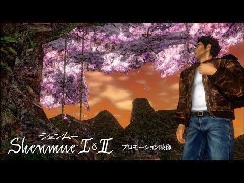 シェンムー I&II - セガゲームス