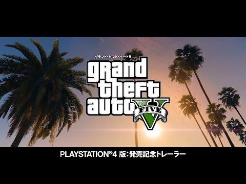 グランド・セフト・オートV - ロックスター・ゲームス