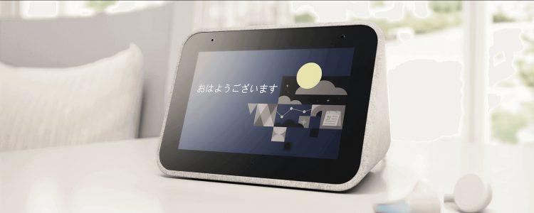 スマートデバイスのイメージ