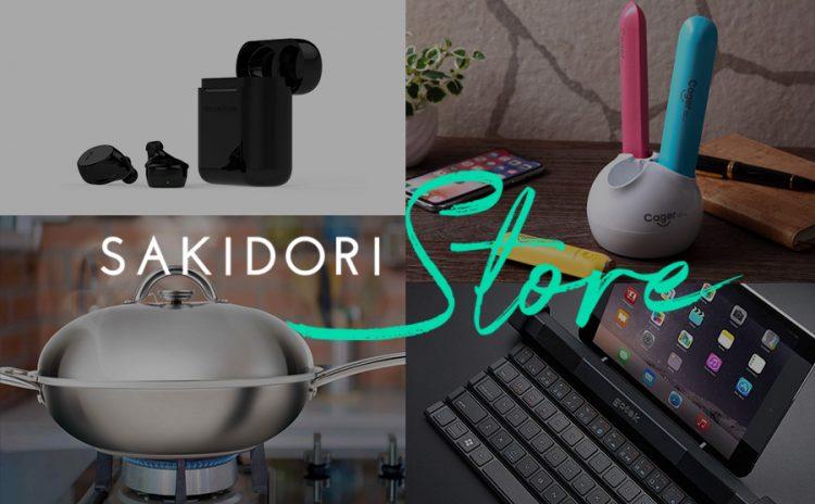 SAKIDORI Storeの注目プロジェクトをピックアップ。魅力的なアイテムが勢揃い
