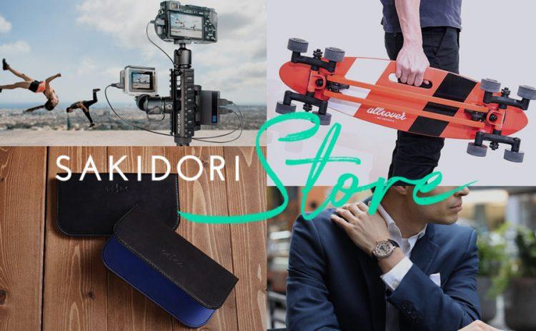 新しいモノ好きなら必見!SAKIDORI Storeの注目プロジェクトをチェックしよう