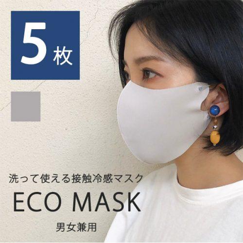 OVoVo 洗って使える接触冷感マスク 5枚入り