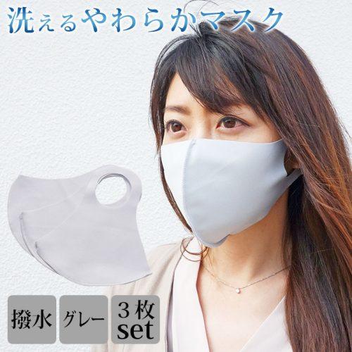 洗えるやわらかマスク 3枚セット
