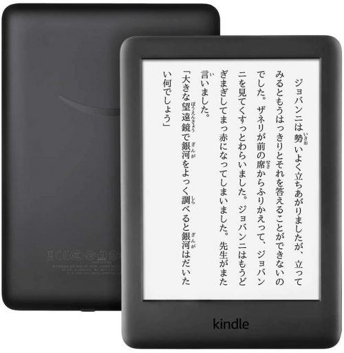 アマゾン(Amazon) Kindle