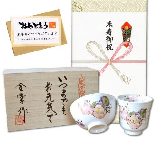 プレゼント 米寿 祝い 米寿祝いのプレゼントおすすめ23選。喜んでもらえる贈り物を