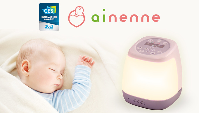 赤ちゃんの寝かしつけに悩むママとパパ必見!スマートベッドライト「ainenne」