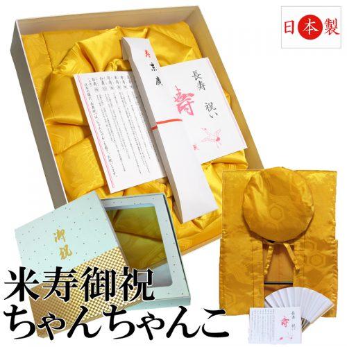米寿 プレゼント