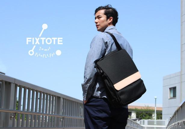 トート×リュックのハイブリッド型!高機能バッグ「FIXTOTE」